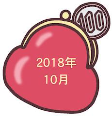 家計簿2018年10月