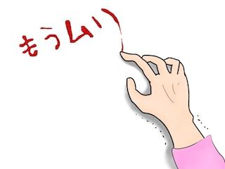 【離婚訴訟日記】裁判中の頭の混乱とネガィヴ思考『目的を見失わない』