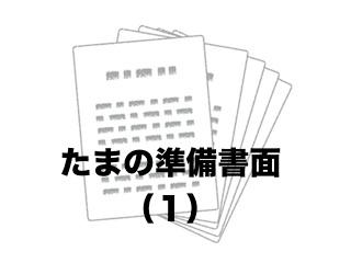 【離婚訴訟日記】夫の準備書面に対しての たま のモヤモヤ準備書面