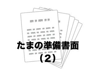 【離婚訴訟日記】たま の準備書面と反訴状