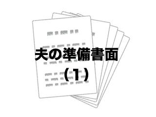 【離婚訴訟日記】夫の準備書面(1)