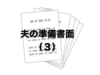 【離婚訴訟日記】夫の準備書面・養育費を細かく出せる計算式