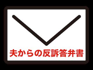 【離婚訴訟日記】夫からの反訴答弁書