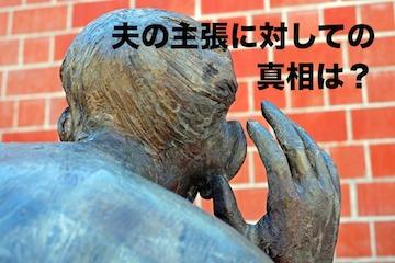 【離婚訴訟日記】夫の反訴答弁書と準備書面の真相