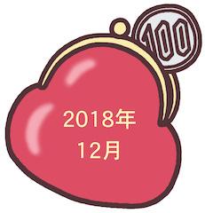 家計簿2018年12月