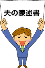 【離婚訴訟日記】夫の陳述書