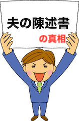 【離婚訴訟日記】夫の陳述書の真相