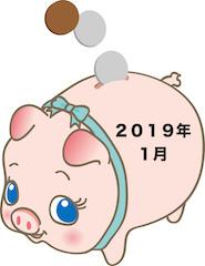 2019年1月家計簿